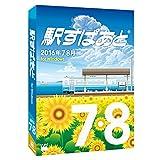 駅すぱあと(windows)2016年7・8月