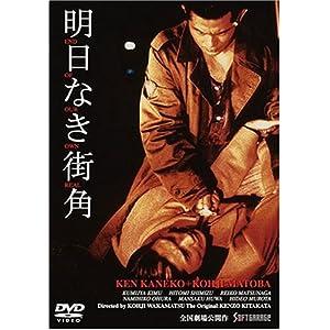 明日なき街角 [DVD]