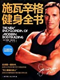 img - for Arnold Schwarzenegger: The New Encyclopedia of Modern Bodybuilding (Chinese Edition) (Chinese) Paperback August 1, 2011 book / textbook / text book