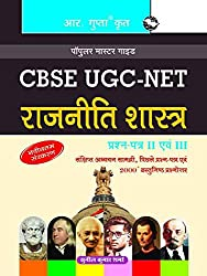 CBSE UGC-NET/SET- Political Science (Paper II & III) Exam Guide