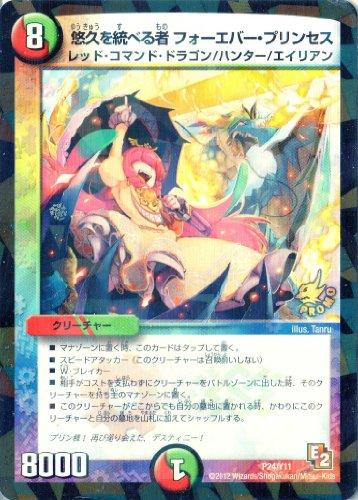 デュエルマスターズ 《悠久を統べる者 フォーエバー・プリンセス》 P24-Y11 【クリーチャー】