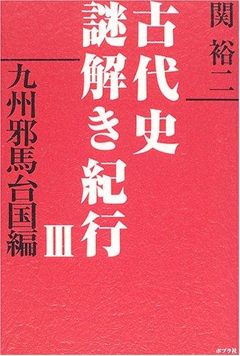 古代史謎解き紀行〈3〉九州邪馬台国編