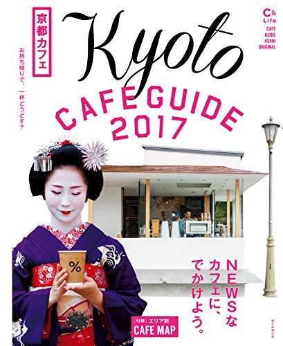 京都カフェ2017 (アサヒオリジナル)