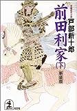 前田利家〈下〉 (光文社時代小説文庫)
