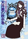 天井裏の散歩者 幸福荘殺人日記(1) (講談社文庫)