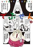 でぶせん(8) (ヤングマガジンコミックス)
