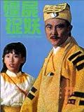 echange, troc Jiang shi zhuo yao [VHS]