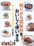残りがち調味料をおいしく使いきるレシピ120 (Daily cooking)