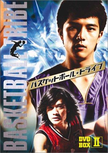 バスケットボール・トライブ DVD-BOX II