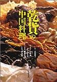 乾貨(かんぶつ)の中国料理