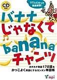 バナナじゃなくてbananaチャンツ(CD付) (バナナ じゃなくて banana チャンツ)