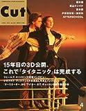 Cut (カット) 2012年 04月号 [雑誌]