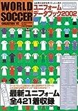 ワールドサッカーコレクション―世界ユニフォーム年鑑 ('02) (バウハウスMOOK)