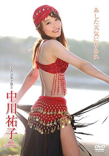 中川祐子/あした天気になあれ [DVD]