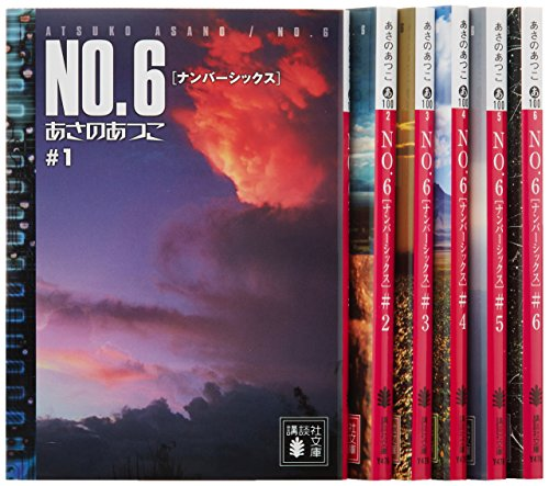 NO.6 文庫 1-6巻 セット