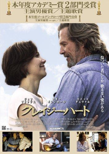クレイジー・ハート (ジェフ・ブリッジス 主演) [DVD]