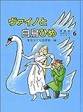 ヴァイノと白鳥ひめ (愛蔵版おはなしのろうそく (6))