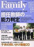 プレジデント Family (ファミリー) 2006年 11月号 [雑誌]
