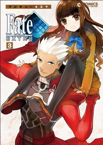 マジキュー4コマ Fate/EXTRA(3) (マジキューコミックス)