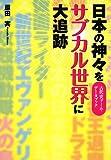 日本の神々をサブカル世界に大追跡―古代史ブーム・データブック