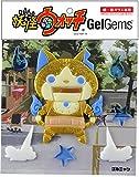 妖怪ウォッチ GelGems ゴルニャン