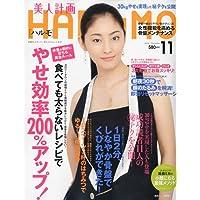 美人計画HARuMO 表紙画像