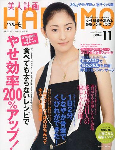 美人計画HARuMO 2009年11月号 大きい表紙画像