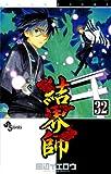 結界師(32) (少年サンデーコミックス)