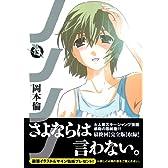 ノノノノ 13 (ヤングジャンプコミックス)