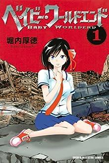 [堀内厚徳] ベイビー・ワールドエンド BABY WORLDEND 第01巻