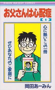 お父さんは心配症 6 (りぼんマスコットコミックス (490))