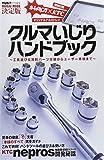 クルマいじりハンドブック―工具選び&消耗パーツ交換からユーザー車検まで (Naigai Mook)