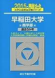 早稲田大学商学部 2015―過去5か年 (大学入試完全対策シリーズ 27)