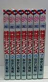 純愛ラビリンス コミック 全7巻完結セット (花とゆめCOMICS)