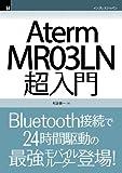 Aterm MR03LN超入門 (インプレスジャパン(NextPublishing))