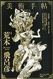 美術手帖 2012年 11月号