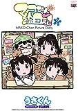 マコちゃん絵日記 2 (FLOW COMICS)