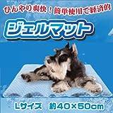 ペットベッド ジェルマット クールマット ひんやり 爽快 冷却 犬猫用 ドットブルー Lサイズ