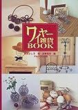 ワイヤー雑貨BOOK