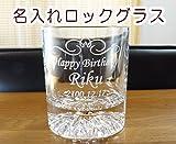 (名入れワンズギフト) 名入れグラス ロックグラス1 誕生日・退職・還暦・送別会・卒業記念品・父の日