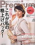 クロワッサン Premium (プレミアム) 2011年 04月号 [雑誌]