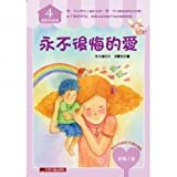 Never regret the love (Traditional Chinese Edition)
