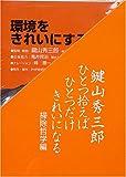 CD 鍵山秀三郎感動の講話集[掃除哲学編]~ひとつ拾えばひとつだけきれいになる