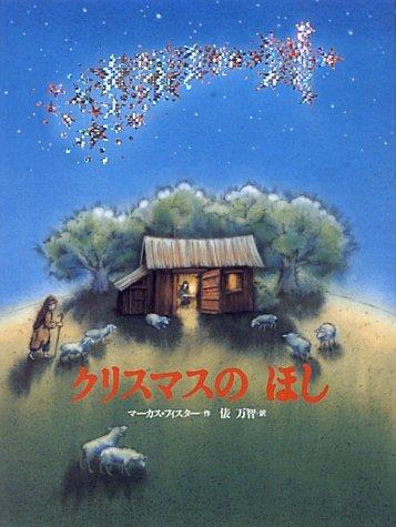 クリスマスのほし (世界の絵本)