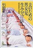 夫のための男女児生み分け法―成功率81%の驚異 (講談社プラスアルファ新書)