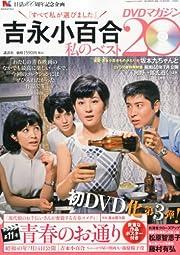吉永小百合 -私のベスト20- DVDマガジン 2013年 4/15号 [分冊百科]