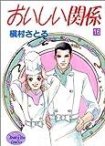 おいしい関係 (16) (ヤングユーコミックス)