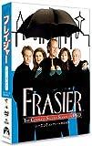 フレイジャー シーズン2 コンプリートDVD-BOX[DVD]