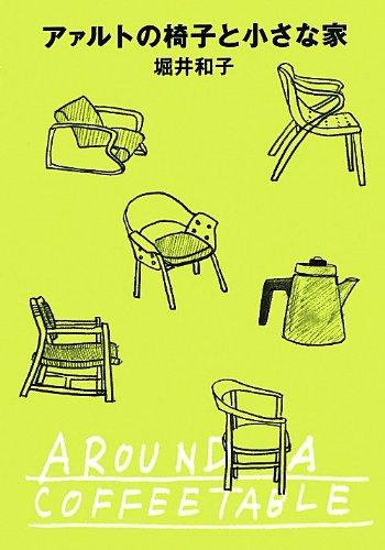 アァルトの椅子と小さな家 (河出文庫)の詳細を見る
