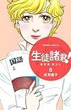 生徒諸君! 最終章・旅立ち(8) (Be・Loveコミックス)